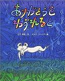 ありがとうをわすれると (新しい日本の幼年童話)