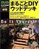まるごとDIYウッドデッキ (GAKKEN MOOK―DIY SERIES)