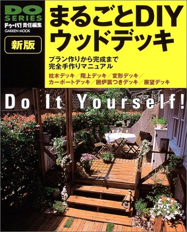 まるごとDIYウッドデッキ (GAKKEN MOOK―DIY SERIES)の詳細を見る
