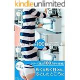 スカートを約100回めくれる本 Vol.03 (YVL-Publishing)