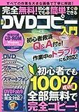 完全無料!初心者でも簡単すぐできる最新DVDコピー入門―「DVD・ブルーレイ・スマホ」あらゆるコピーに対応 (COSMIC MOOK)
