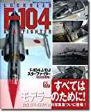 F‐104J/DJスターファイター「航空自衛隊」The F‐104J/DJ―with the Japan Air Self‐Defense Force (電撃スケールモデラーBOOKS)