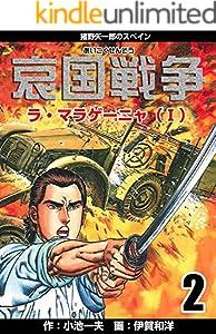 哀国戦争~猪野矢一郎のスペイン~ 2巻 表紙画像