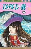 エル・アルコン-鷹- (1) (Princess comics)