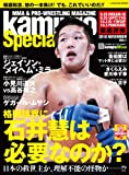 kamipro Special 2010 NOVEMBER (エンターブレインムック)