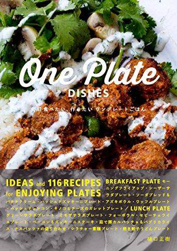 One Plate DISHES 毎日食べたい、作りたい ワンプレートごはんの詳細を見る