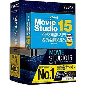 VEGAS Movie Studio 15 Suiteガイドブック版(最新)|Win対応