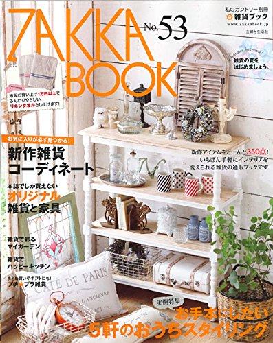 RoomClip商品情報 - ZAKKA BOOK NO.53 (私のカントリー)