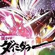 TVアニメ 健全ロボ ダイミダラー オリジナルサウンドトラック