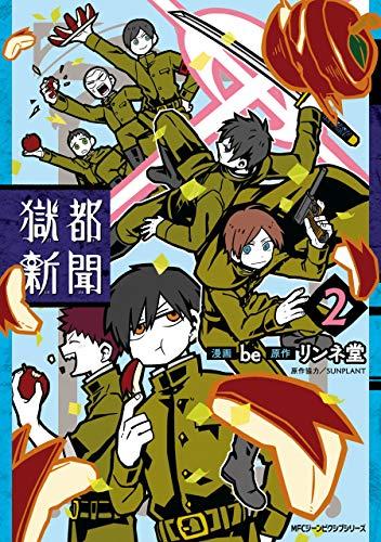 獄都新聞 2 (MFC ジーンピクシブシリーズ)