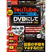 YouTubeやニコニコ動画をDVDにしてテレビで見るための本 2017