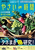NHK 趣味の園芸 やさいの時間 2019年 8月・9月号 [雑誌] (NHKテキスト) 画像