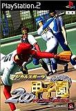 「マジカルスポーツ 2000 甲子園」の画像