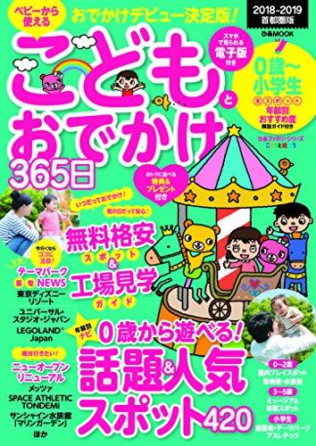 こどもとおでかけ365日2018-2019 首都圏版 (ぴあMOOK)