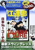 DVD>江連忠のパーフェクトスウィング徹底コーチング (<DVD>)