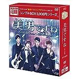 美男<イケメン>ですね~Fabulous★Boys 完全版 DVD-BOX <シンプルBOX シリーズ>
