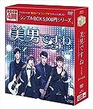 美男<イケメン>ですね~Fabulous★Boys 完全版 DVD-BOX<シンプル...[DVD]