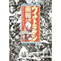 ウルトラマン画報〈上巻〉光の戦士三十五年の歩み (B Media Books Special)