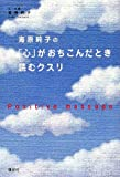 海原純子の「心」がおちこんだとき読むクスリ