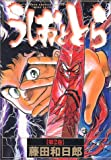 うしおととら (第2巻) (少年サンデーコミックス〈ワイド版〉)