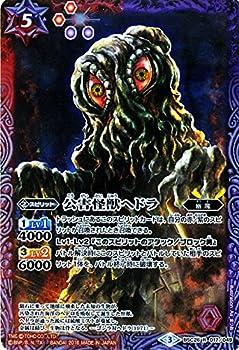 バトルスピリッツ 公害怪獣ヘドラ(レア)/コラボブースター 怪獣王ノ咆哮/シングルカード BSC26-017