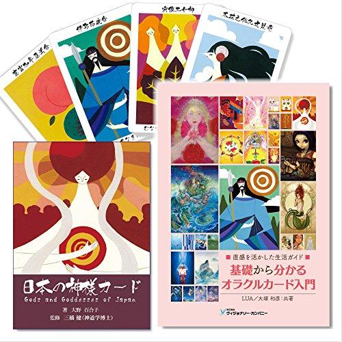 オラクルカード入門セット(『日本の神様カード』&『基礎から分かるオラクルカード入門』)