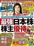 ダイヤモンドZAI(ザイ) 2017年 03 月号 (最強日本株&投信、株主優待内容別ランキング)