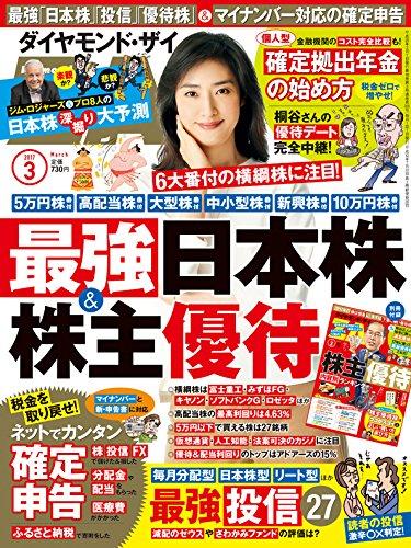 ダイヤモンドZAI(ザイ) 2017年 03 月号 [雑誌]