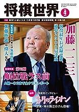 将棋世界 2017年4月号 [雑誌]