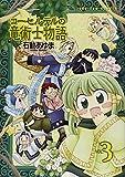 コーセルテルの竜術士物語 3 (3) IDコミックス ZERO-SUMコミックス
