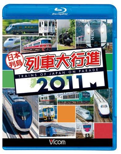 日本列島列車大行進2011(Blu-ray Disc)