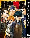 群青戦記 グンジョーセンキ 16 (ヤングジャンプコミックスDIGITAL)