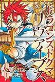 ドラゴンズドグマ リヴァイブス(2) (週刊少年マガジンコミックス)