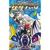 ポケットモンスターSPECIAL サン・ムーン (4) (てんとう虫コロコロコミックス)