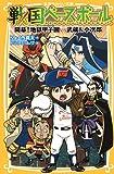 戦国ベースボール 開幕! 地獄甲子園vs武蔵&小次郎 (集英社みらい文庫)
