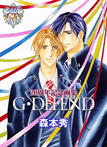 20周年記念画集G・DEFEND
