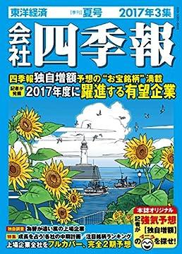 会社四季報2017年3集夏号の書影