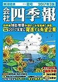 会社四季報2017年3集夏号[雑誌]