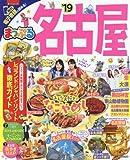 まっぷる 名古屋'19 (マップルマガジン 東海 5)