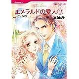 エメラルドの愛人 2 (ハーレクインコミックス)