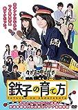 鉄子の育て方 DVD-BOX Vol.1[DVD]