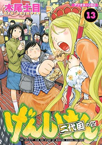げんしけん(13) (アフタヌーンコミックス)