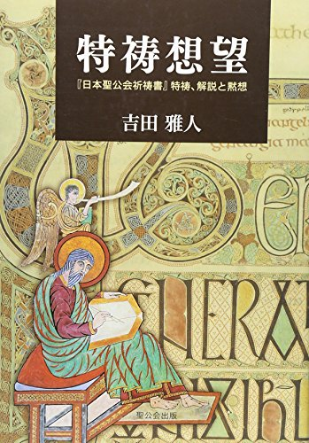 特祷想望―『日本聖公会祈祷書』特祷、解説と黙想