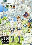 Seed / 双三ヒロ のシリーズ情報を見る