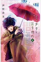 ミステリと言う勿れ(4) (フラワーコミックスα) Kindle版