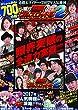 ぶっ飛び! 回胴フルスロットル2 (<DVD>)
