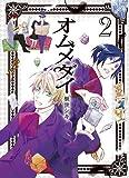 オムメダイ 2巻 (ZERO-SUMコミックス)