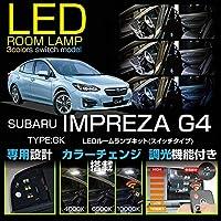 【調光・調色可】LEDルームランプキット Cセット/11点 ナンバー灯:8000K/純白色 スバル インプレッサG4 【型式:GK】