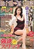 別冊 ローレンス 2012年 12月号 [雑誌]