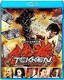 鉄拳 Kazuya's Revenge[Blu-ray/ブルーレイ]